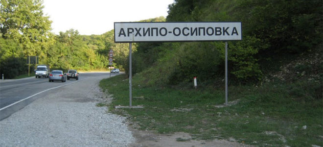 Архипо-Осиповка и её достопримечательности