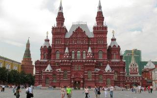 Государственный исторический музей на Красной площади