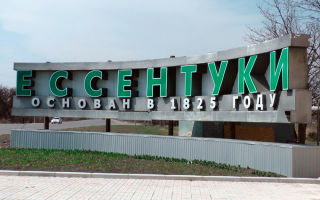 Ессентуки – город Нарзанов (41 фото)