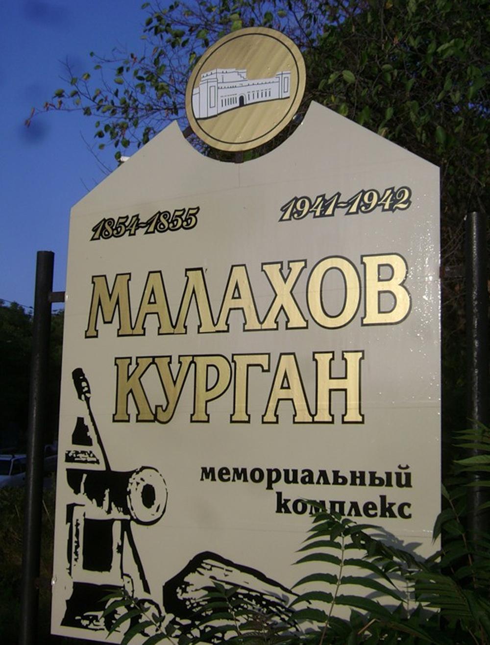 Малахов курган фото