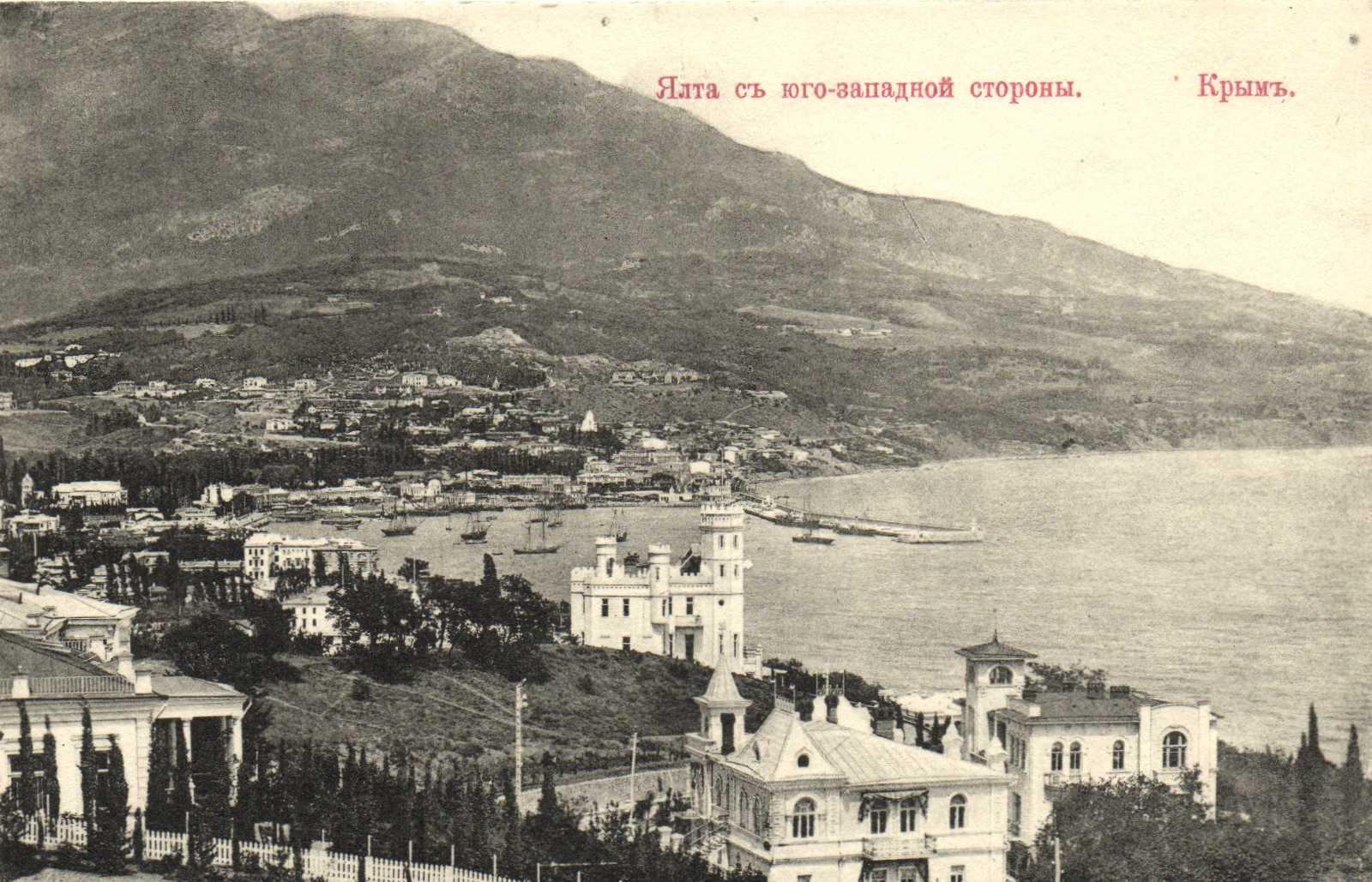 фото Ялты в начале 20 века