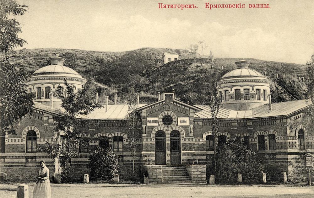 Ермоловские ванны в Пятигорске в царской России