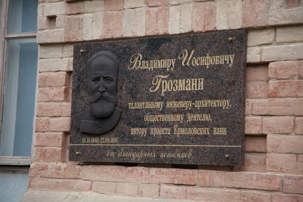 Ермоловские ванны в Пятигорске доска на доме Грозмани В. И.