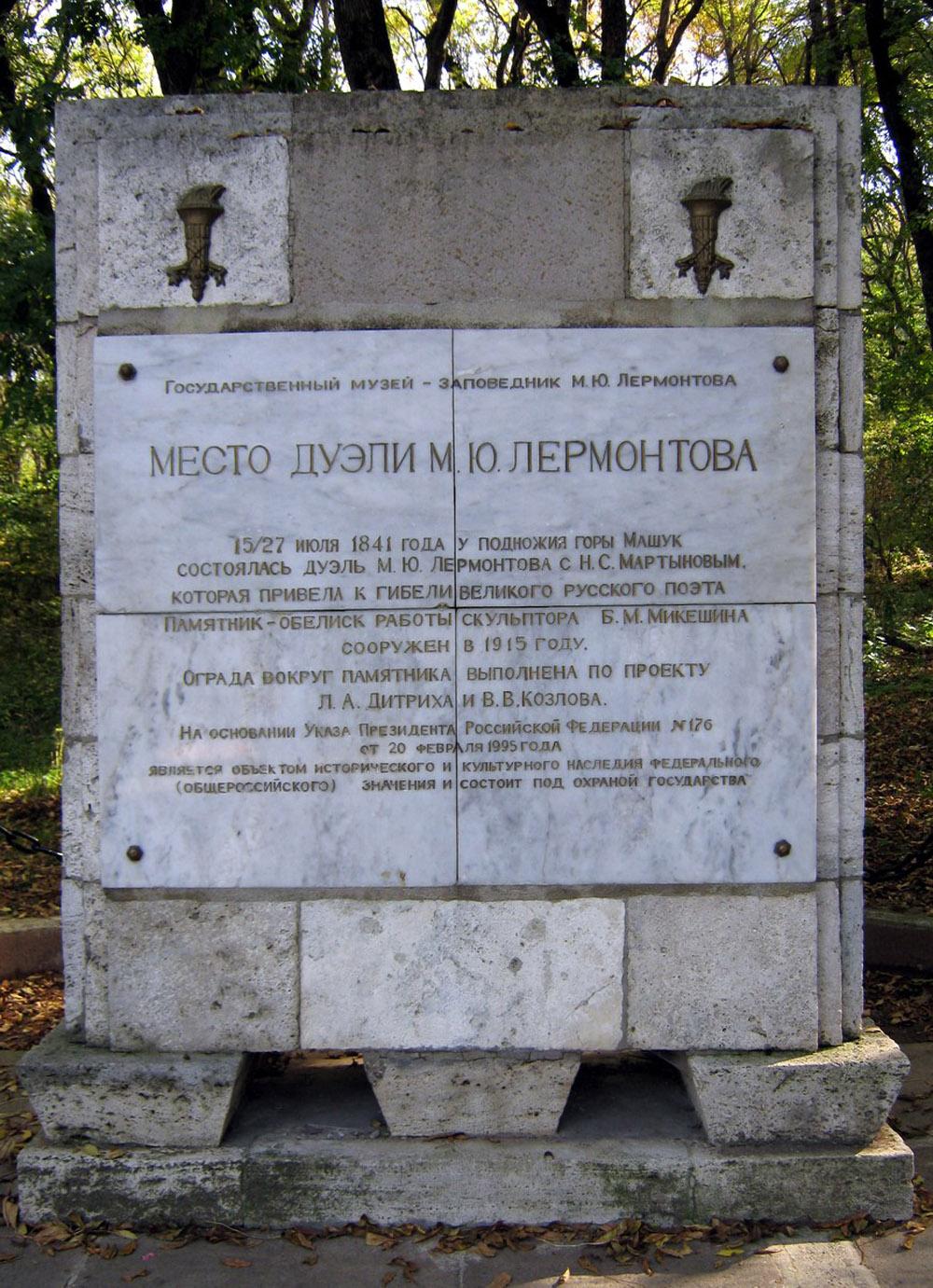 Памятная табличка на месте дуэли Лермонтова в Пятигорске