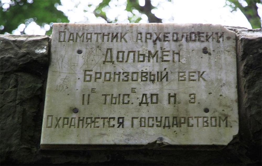 Комплекс «Псынако»