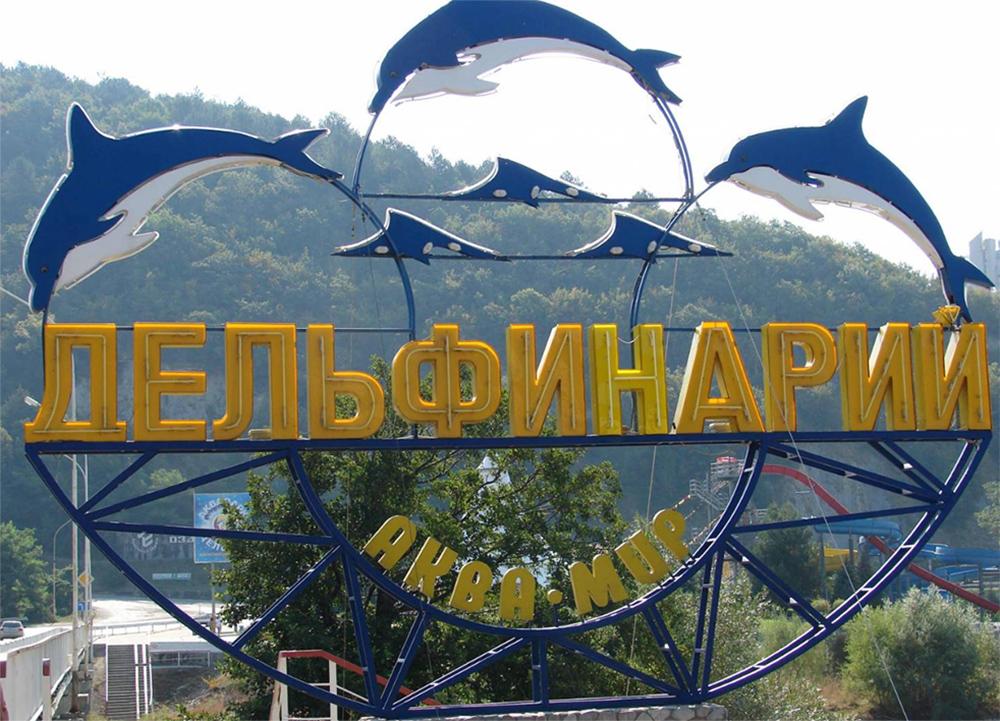 Туапсе дельфинарии